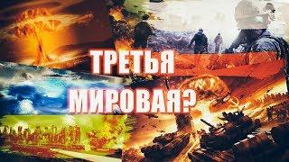 ВОЙНА МЕЖДУ РОССИЕЙ И УКРАИНОЙ? ВОЕННОЕ ПОЛОЖЕНИЕ В РФ