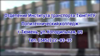 Тюменский Нефтегазовый Университет, ДЦО