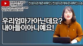 """김세라변호사의 나는변호사다 제34화 """"혼외자,…"""