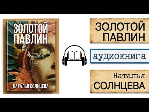 """АУДИОКНИГА """"ЗОЛОТОЙ ПАВЛИН""""   Наталья Солнцева   Слушать онлайн"""