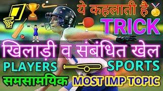 GK TRICK | प्रसिद्ध/चर्चित खिलाड़ी व उनसे संबंधित खेल याद करने की ट्रिक, Sportsman and related Sports