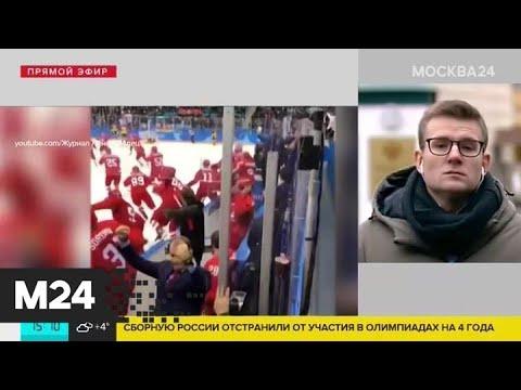 Россию отстранили от участия в международных спортивных соревнованиях - Москва 24