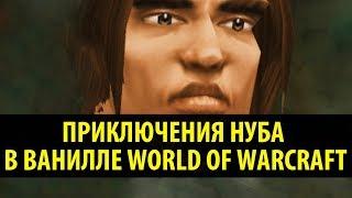 Приключения Нуба в Ванилле World of Warcraft!