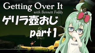 ネアちゃんグダグダ雑談Getting over it!part1