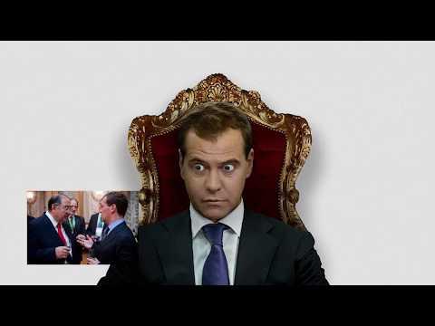 Медведев ответ Навальному | Кто ты такой?