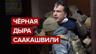 Чёрная дыра Саакашвили