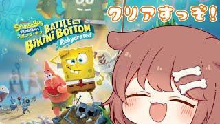 【SpongeBob】スポンジ・ボブのアクションゲームをクリアすっぞ!!【ホロライブ/戌神ころね】