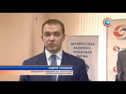 Банк Москва-Минск - Маркет-мейкер на валютном рынке