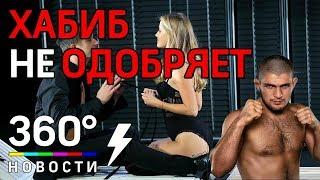 Нурмагомедов против театрального секса