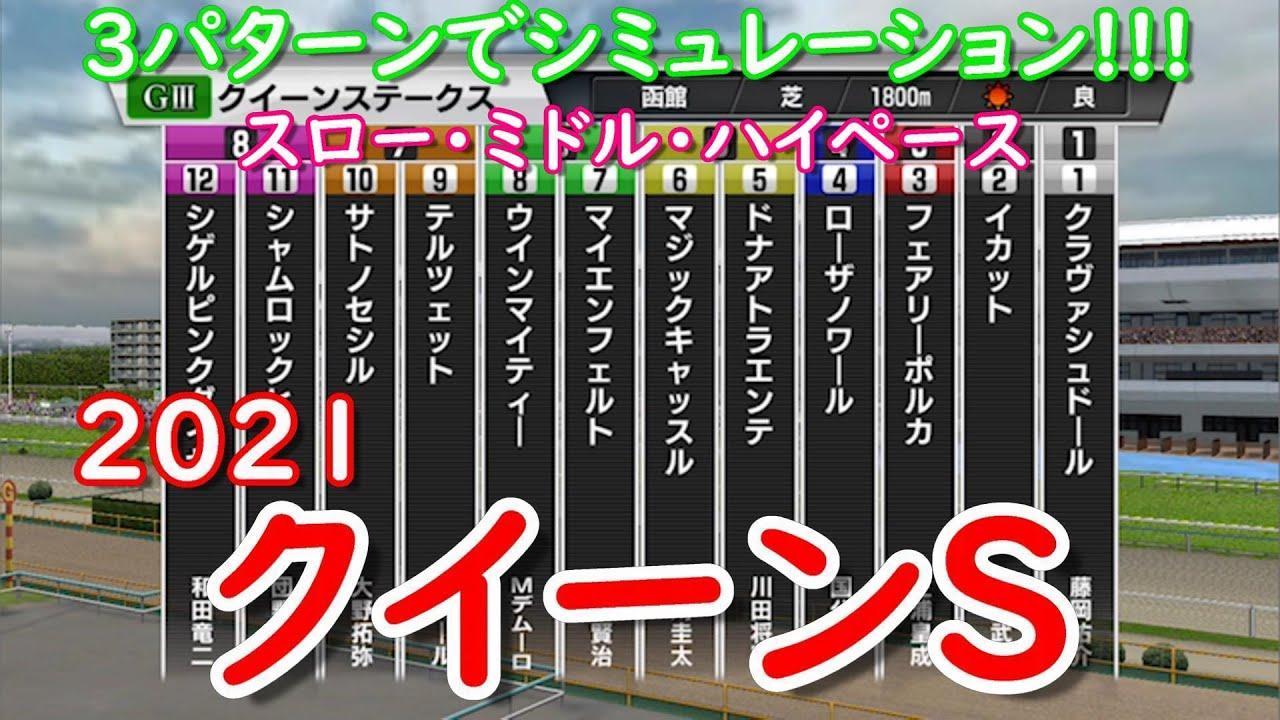 クイーンステークス2021 レースシミュレーション(スロー・ミドル・ハイペース)【スタポケ+】