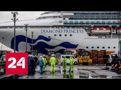 """""""Хуже, чем с Эболой"""": эпидемиолог рассказал о ситуации на Diamond Princess. 60 минут от 20.02.20"""