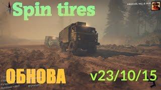 Spin tires v23.10.15 #1