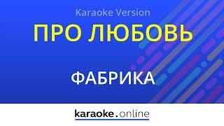 Download Про любовь - Фабрика (Karaoke version) Mp3 and Videos