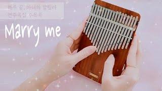메리 미(마크툽) 칼림바연주 Marry me(MAKTUB) kalimba cover