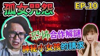 【LOCO PARENTIS 】孤女咒怨 合作 Co-op Walkthrough Gameplay Part 10 / w 藍仙子儒儒