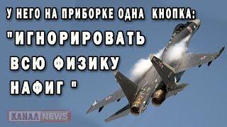 Ваш мозг взорвется, а челюсть отвиснет- Американцев поразил полёт Су 35