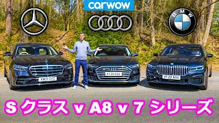 【比較レビュー】新型メルセデス Sクラス vs アウディ A8 vs BMW 7シリーズ