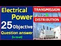 Electrical Power Transmission and Distribution system objective questions and answers -