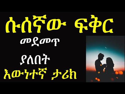 Ethiopia: ፍቅር ሱስ እና ስደት እውነተኛ ታሪክ  | የእሳት ዳር ጨዋታ | Ashruka beteseboch