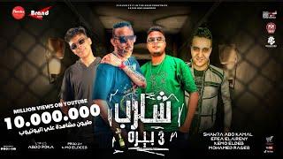 مهرجان شارب 3 بيره | شواحه - محمد رجب - ايفا الايراني - توزيع كيمو الديب | 2020