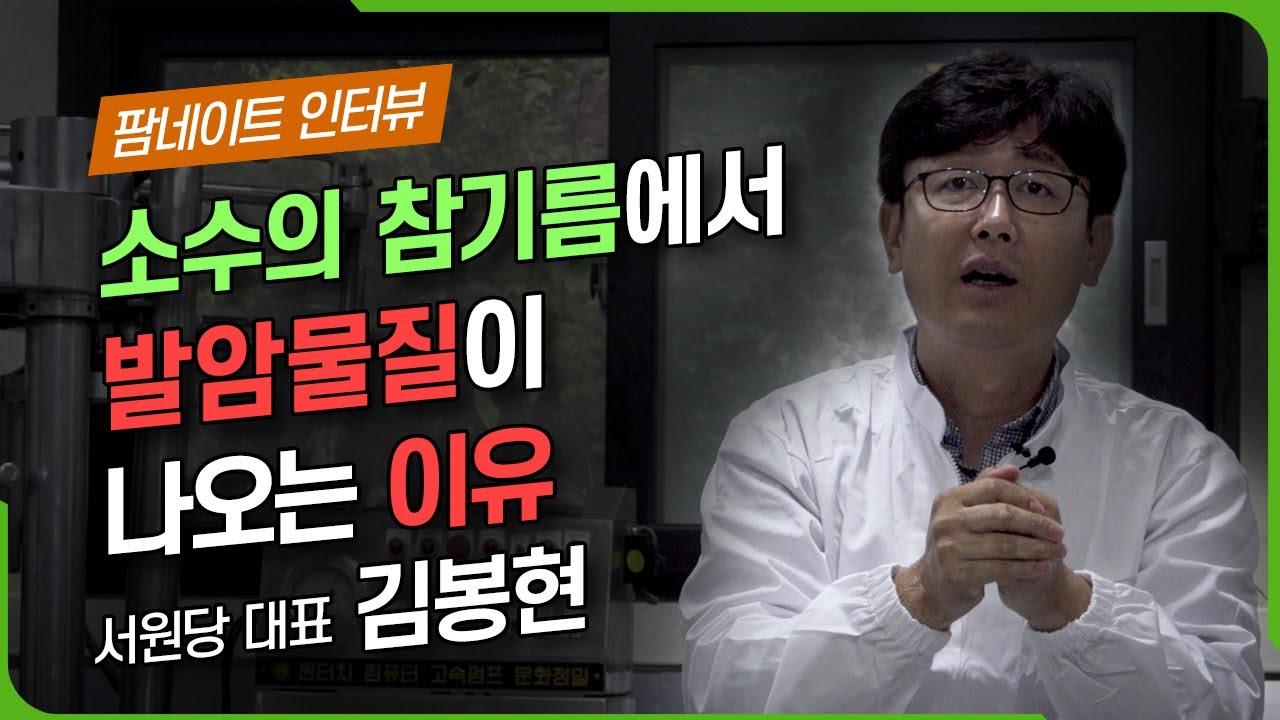 소수의 참기름에서 발암물질이 나오는 이유 / 서원당 대표 김봉현