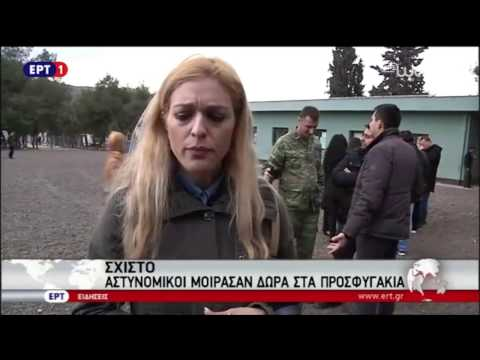 Κοινωνική προσφορά αστυνομικών στην Αθήνα  σε κέντρα υποδοχής προσφύγων