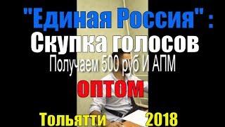 В Тольятти в интересах «Единой России» идет скупка голосов, прикрываясь именем врио губернатора