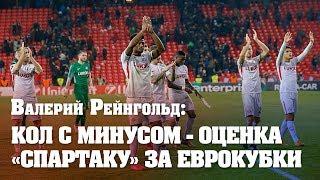 Валерий Рейнгольд: «Спартак» выступил в еврокубках на кол с минусом. Позор
