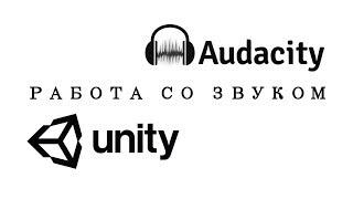 Разработка игр (Урок 45 -  Как делать звуки для игры. Unity + Audacity.)