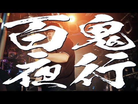 嘘とカメレオン「百鬼夜行」live Lyric Video