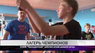 """В ФОК """"Президентский"""" работает летний дневной лагерь"""