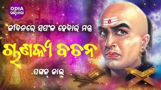 Chanakya Bachana ଚାଣକ୍ୟ ବଚନ( ଅଭୁଲା ନୀତି କଥା)    Pankaj Jal   Odia Bhaktidhara