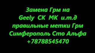 Ошибки в метках ГРМ Geely CK MK Lifan SMA 4A-FE двигатели . Установка ГРМ по фазам .
