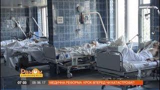 Новая медицинская реформа  за что придется платить украинцам?