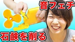 【音フェチ】石鹸を削ってハンドスピナー石鹸作ってみた! Soap Carving【ASMR】