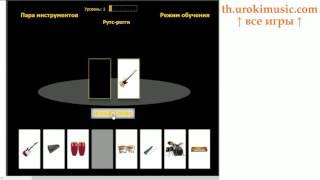 th.urokimusic.com 006 Музыкальные игры аккорды уроки гармонии сольфеджио интервалы  тоника интонация