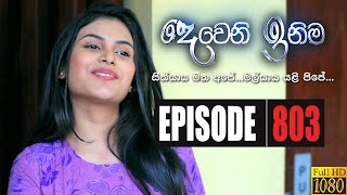 Deweni Inima | Episode 803 05th March 2020 Thumbnail
