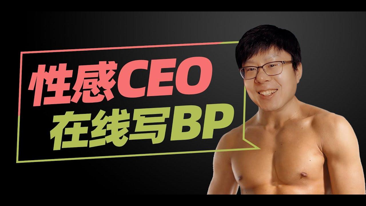【李自然说】【商业计划书2】BP写作实战,如何介绍项目/描述团队