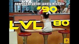 ИДИОТЫ 80 УРОВНЯ #90  Неудачные падения и смешно и больно