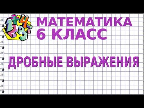 Виленкин 6 класс видеоуроки