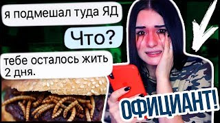ПЕРЕПИСКА С ОФИЦИАНТОМ   ОТРАВИЛ МЕНЯ ЯДОМ!