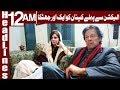 Imran Khan furious at Lodhran loss - Headlines 12 AM - 14 February 2018 | Express News