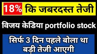 18% कि जबरदस्त तेजी । विजय केडिया portfolio stock । Stock market latest news । Everest industries