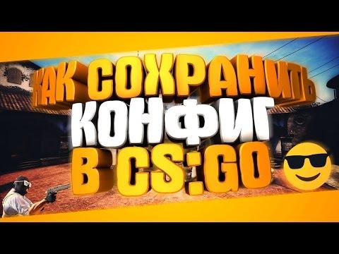 Как сохранить конфиг в - Cs Go