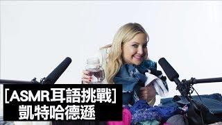 凱特·哈德遜(Kate Hudson)用剪刀剪各種衣服褲子,聲音超療癒!|ASMR耳語挑戰|Vogue Taiwan