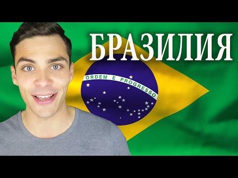 10 ИНТЕРЕСНЫХ ФАКТОВ О БРАЗИЛИИ