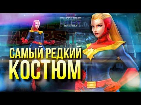 КАПИТАН МАРВЕЛ -  КОСТЮМ: ТАЙНЫЕ ВОЙНЫ КОРПУС КЭРОЛ [Marvel Future Fight]