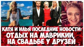Илья Глинников и Екатерина Никулина последние новости