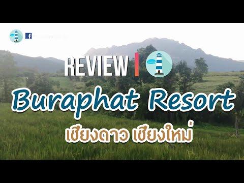 PK : ไปนอนชิลล์ๆ ที่เชียงดาว บุราภัฏ รีสอร์ต (Buraphat Resort) จังหวัดเชียงใหม่