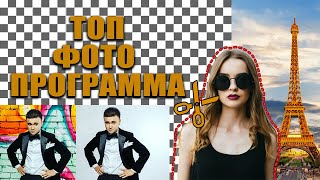 Фотошопни энг зури / Telefonda eng zur fotoshop